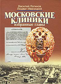 Московские клиники. Избранные главы ( 978-5-211-05865-1 )