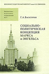 Социально-политическая концепция Маркса и Энгельса