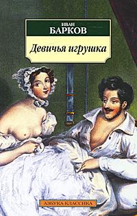 Девичья игрушка. Иван Барков