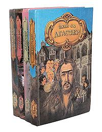 Агасфер (комплект из 4 книг). Эжен Сю