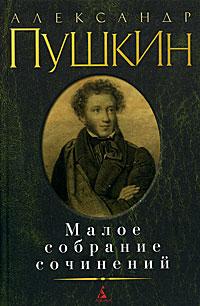 Малое собрание сочинений. Александр Пушкин