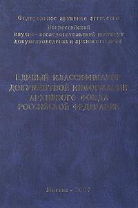 Единый классификатор документной информации архивного фонда Российской Федерации