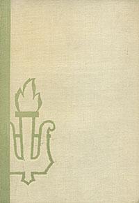 Три века русской поэзии