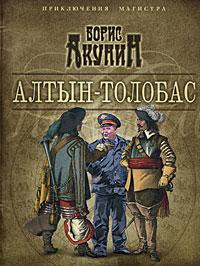 Книга Алтын-Толобас