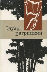 Эдуард Багрицкий. Стихи