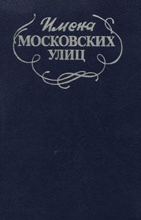 Книга Имена московских улиц. Путеводитель