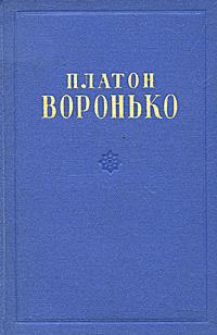 Платон Воронько. Стихотворения и поэмы791504Вашему вниманию предлагается сборник стихотворений и поэм украинского поэта Платона Воронько.