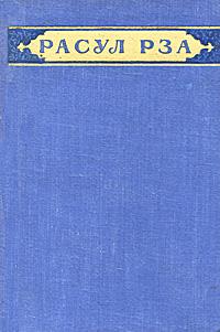 Расул Рза. Избранные стихотворения и поэмы