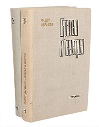 Братья и сестры (комплект из 2 книг)