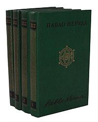 Пабло Неруда. Собрание сочинений в 4 томах (комплект)