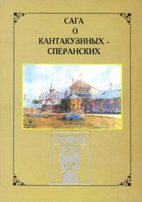 Сага о Кантакузиных-Сперанских