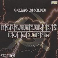 Параллельный катаклизм (аудиокнига MP3 на 2 CD)