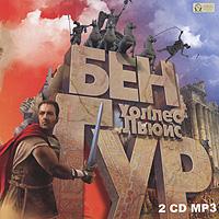 Бен Гур (аудиокнига MP3 на 2 CD)