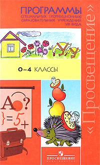 Программы специальных (коррекционных) образовательных учреждений 8 вида. 0-4 классы