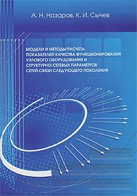 Модели и методы расчета показателей качества функционирования узлового оборудования и структурно-сетевых параметров сетей связи следующего поколения