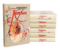 Катрин (комплект из 7 книг)