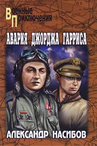 Авария Джоржа Гарриса. Александр Насибов, Алексей Азаров