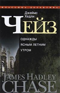 Джеймс Хедли Чейз. Собрание сочинений в 30 томах. Том 21. Однажды ясным летним утром