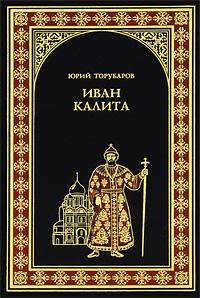 Иван Калита. Юрий Торубаров