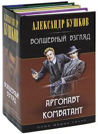 Волшебный взгляд (комплект из 4 книг). Александр Бушков