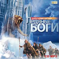 Ледяные боги (аудиокнига MP3)