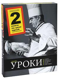 Уроки кулинарии (подарочный комплект из 2 книг)