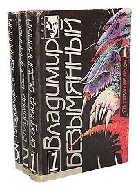 Владимир Безымянный. Сочинения в 3 томах (комплект из 3 книг)