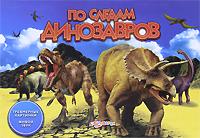 По следам динозавров. Книжка-игрушка12296407Трехмерные панорамные картинки и живой звук перенесут тебя в доисторический мир, населенный невероятными существами - динозаврами Триасового, Юрского и Мелового периодов. Открывай страничку за страничкой - и ты услышишь голоса динозавров, узнаешь, какими они были, и как менялось их поведение в течение миллионов лет. Для чтения взрослыми детям.