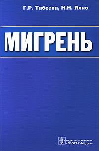 Мигрень. Г. Р. Табеева, Н. Н. Яхно