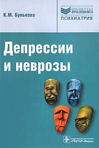 Депрессии и неврозы. К. М. Бунькова