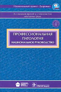 Профессиональная патология. Национальное руководство (+ CD-ROM)