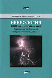 Неврология. Справочник практикующего врача. В. И. Скворцовой