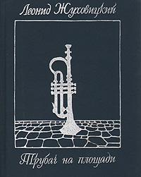 Трубач на площади