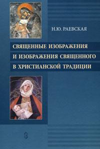 Священные изображения и изображения Священного в Христианской традиции. Н. Ю. Раевская