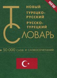 Новый турецко-русский и русско-турецкий словарь ( 978-5-91503-172-1 )