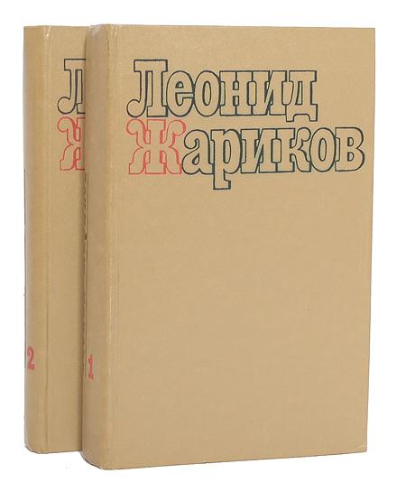 Леонид Жариков. Избранные произведения. В 2 томах (комплект из 2 книг)