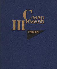Смар Шимеев. Стихи