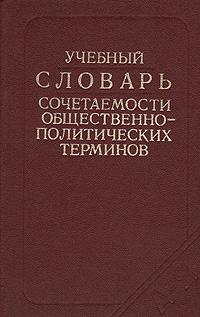 Учебный словарь сочетаемости общественно-политических терминов