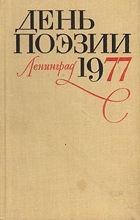 День поэзии. 1977