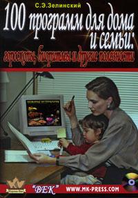 100 программ для дома и семьи. Гороскопы, биоритмы и другие полезности (+ CD-ROM) ( 978-5-7931-0871-3 )