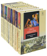 Джон Апдайк (комплект из 11 книг)
