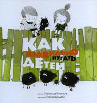 Книга Как правильно пугать детей