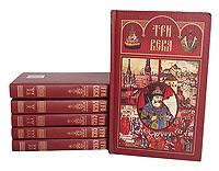 Три века. Россия от Смуты до нашего времени (комплект из 6 книг)