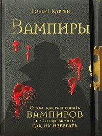 Вампиры. Роберт Каррен