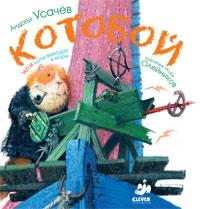 Книга Котобой, или Коты выходят в море