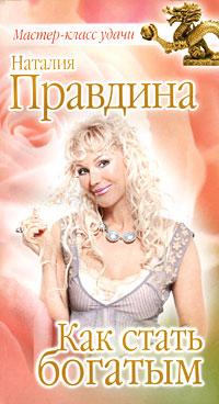 Наталия Правдина. Как стать богатым