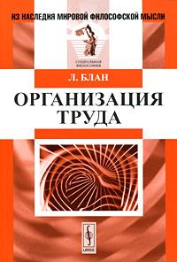 Организация труда ( 978-5-397-01667-4 )