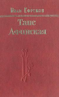 Zakazat.ru: Таис Афинская. Иван Ефремов