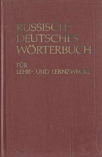 ������-�������� ������� ������� / Russisch-Deutsches Worterbuch