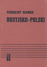Настольный русско-польский словарь